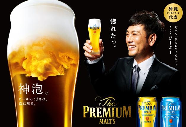 (終了しました)沖縄のプレモルファン代表・ひーぷーさんが選んだプレミアムグルメが当たる♪ キャンペーンも開催中!