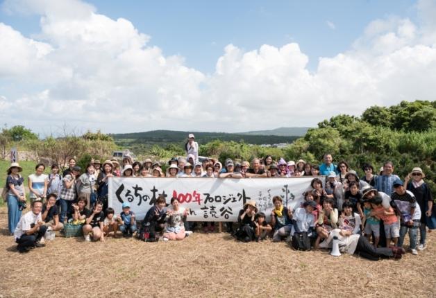 【第40回サントリー地域文化賞】沖縄楽器・三線の原料となる琉球黒檀・くるちを未来に伝える「くるちの杜100年プロジェクト」