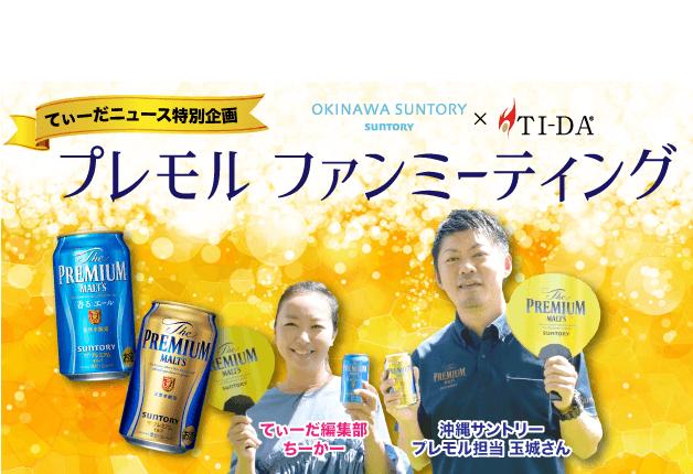 (募集は終了しました)【沖縄サントリー×てぃーだニュース】参加者大募集!みんなで語るプレモルの「神泡に惚れたっ。」ファンミーティング開催