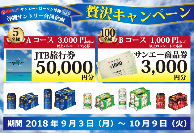 (終了しました)【サンエー×ローソン沖縄×サントリー】「金麦」を飲んで旅行券5万円分をゲット♪「贅沢キャンペーン」実施中!