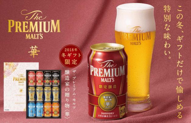 premium_gift_oseibo