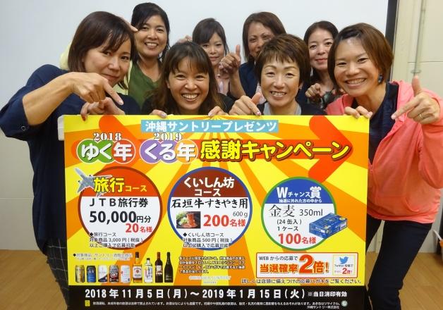 (終了しました)【まだ間に合う】サントリー対象商品を買って、豪華賞品が当たる「ゆく年くる年感謝キャンペーン」好評実施中!