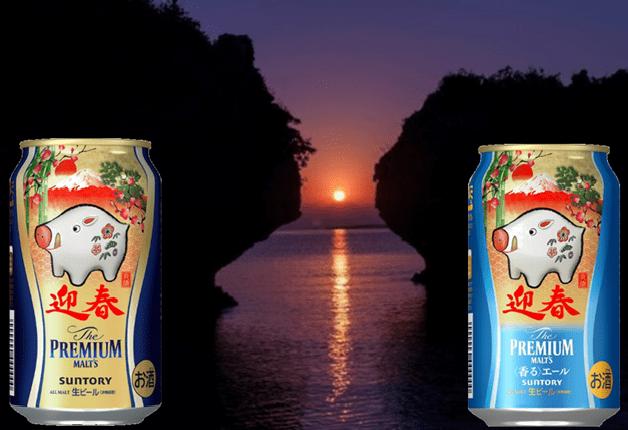 【沖縄おすすめ初日の出スポット】新年は「ザ・プレミアム・モルツ〈干支デザイン缶(亥歳)〉」で祝おう♪