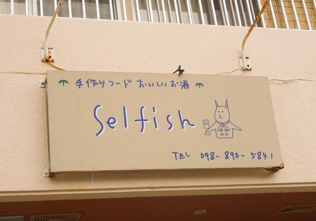 selfish_002