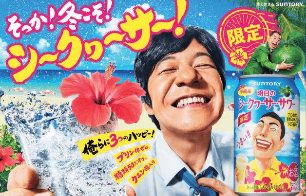 ashitano_shikuwasa_sour