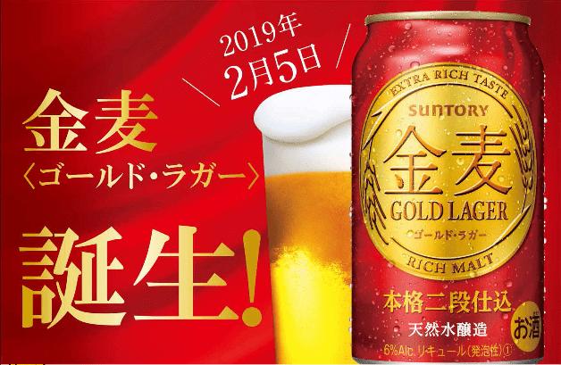20190201_kyusyougatsu_kinmugi_goldlager_002a