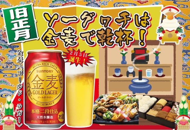 【今年の旧正月は2月5日】新発売の「金麦〈ゴールド・ラガー〉」で旧正月をお祝いしよう♪