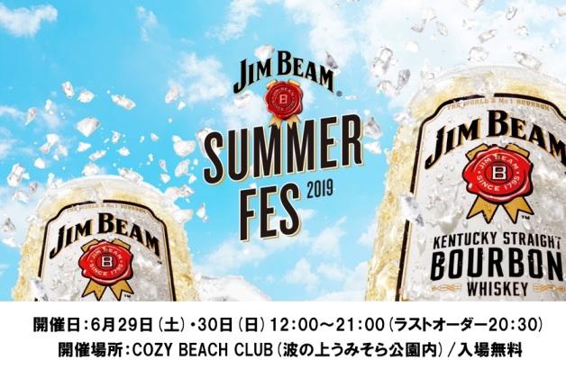(終了しました)【6月29日・30日開催】「JIM BEAM SUMMER FES 2019 in OKINAWA」で人気アーティストライブと「ジムビームハイボール」で盛り上がろう♪