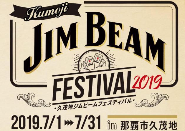 (終了しました)【7月1日~31日】久茂地エリアを「ジムビームハイボール」がジャック!「久茂地ジムビームフェスティバル2019」開催