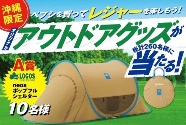 (終了しました)【沖縄限定】「ペプシを買ってレジャーを楽しもう!オリジナルアウトドアグッズが当たる!」キャンペーン