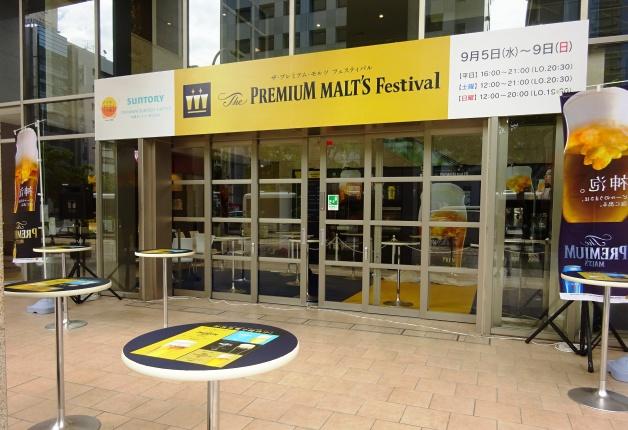 (終了しました)【7月9日~14日】「プレモル」4種を愉しめる「ザ・プレミアム・モルツ フェスティバル」が今年も開催!