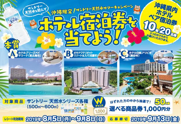 (終了しました)【沖縄限定】沖縄県内のホテルペア宿泊券が当たる!「サントリー天然水サマーキャンペーン」