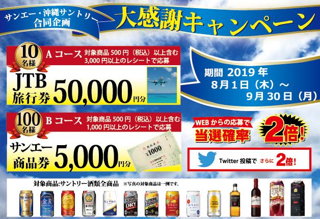 (終了しました)【サンエー×沖縄サントリー】WEB応募で当選確率2倍!旅行券5万円分が抽選で当たる「大感謝キャンペーン」開催中!