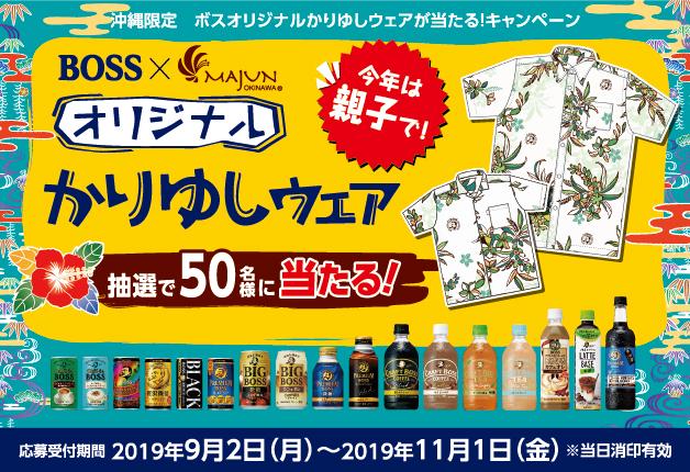 (終了しました)【沖縄限定】親子ペアで♪ボスオリジナルかりゆしウェアが当たる!キャンペーン