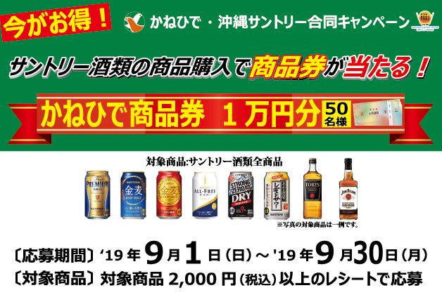 (終了しました)【かねひで×サントリー合同キャンペーン】サントリーのお酒を買って1万円分の商品券が当たる!