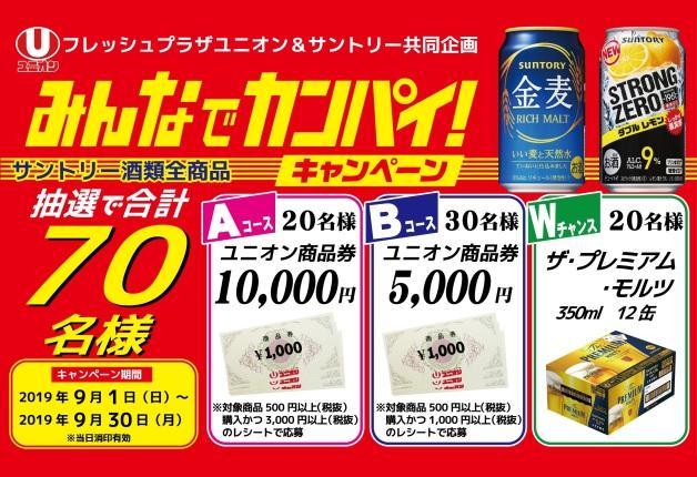 (終了しました)【フレッシュプラザユニオン×サントリー】商品券が当たる♪「みんなでカンパイ!キャンペーン」開催
