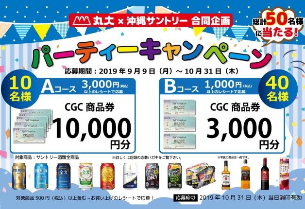 (終了しました)【丸大×サントリー合同企画】丸大でサントリー商品を買って商品券を当てよう!「パーティーキャンペーン」