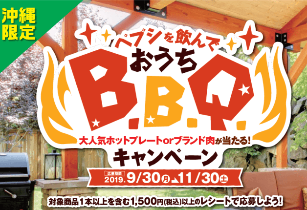 【沖縄限定】「ペプシ」シリーズを飲んでおうちB.B.Qを盛り上げよう♪人気のホットプレートやブランド肉をプレゼント!