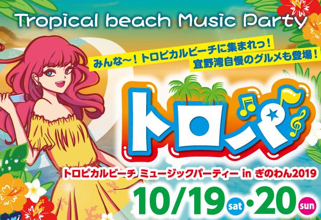 (終了しました)【10月19日・20日】「トロパ2019」開催!音楽ライブやグルメと一緒にサントリーのドリンクを楽しもう♪