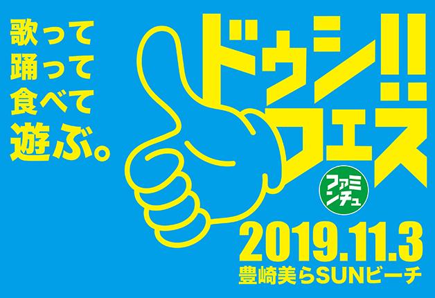 (終了しました)【11月3日】豪華アーティストが集結する話題のイベント「ドゥシ!!フェス」でサントリーのドリンクを楽しもう♪