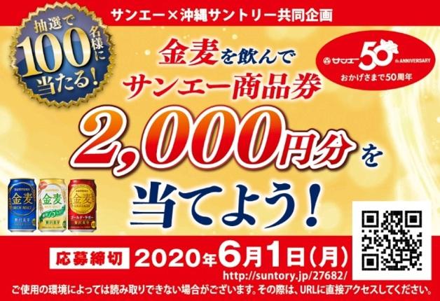 (終了しました)【サンエー×沖縄サントリー】サンエー50周年記念「金麦」を飲んで商品券を当てよう!WEB応募で当選確率アップ♪