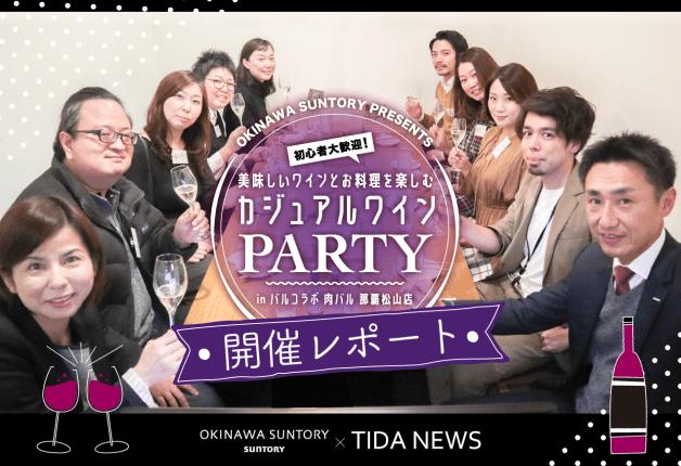 【開催レポート】おいしいワインとお料理を楽しむカジュアルワインパーティ♪