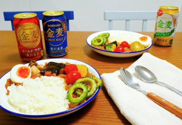(終了しました)暑い夏は「金麦」で乾杯!「絶対もらえる!あいあいカレー皿」キャンペーン♪沖縄の夏野菜カレーのレシピもご紹介