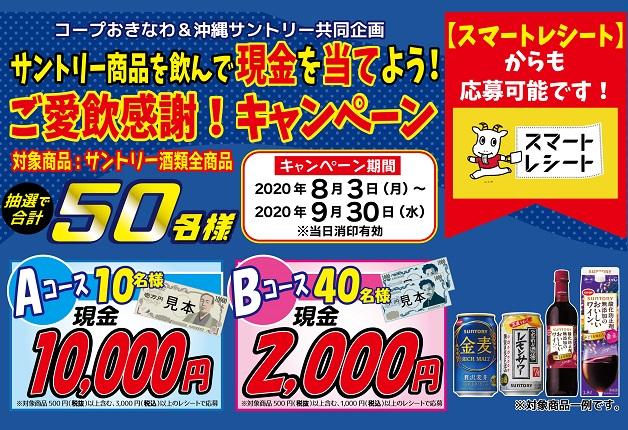 (終了しました)【コープおきなわ&沖縄サントリー】サントリー商品を飲んで現金を当てよう!「ご愛飲感謝!キャンペーン」