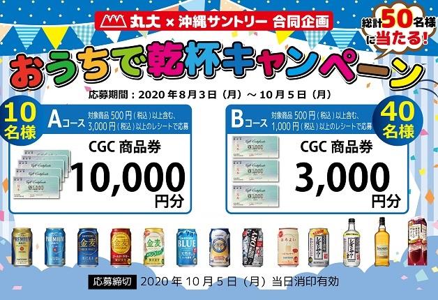 (終了しました)【丸大×沖縄サントリー 】サントリーのお酒を買って総計50名様に商品券が当たる!「おうちで乾杯キャンペーン」