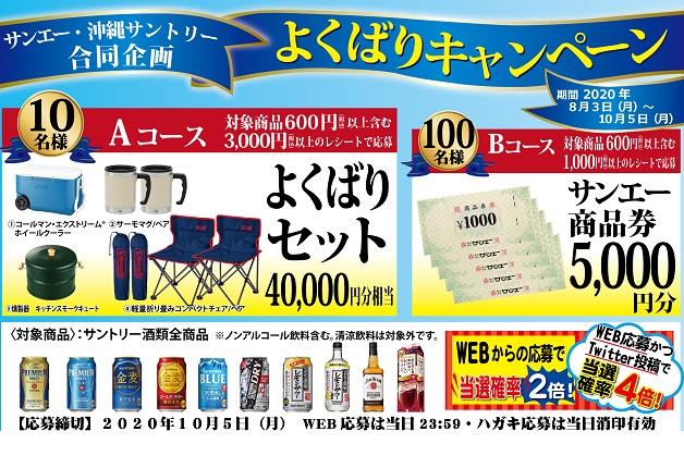 (終了しました)【サンエー・沖縄サントリー 】WEB応募は当選確率2倍!サントリーのお酒を買って豪華賞品が当たる♪「よくばりキャンペーン」