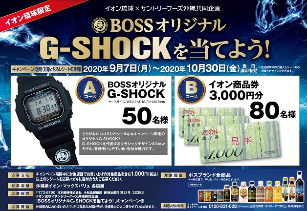 (終了しました)【イオン琉球】「BOSS」を買って豪華賞品をゲット♪「BOSSオリジナルG-SHOCKを当てよう!」キャンペーン