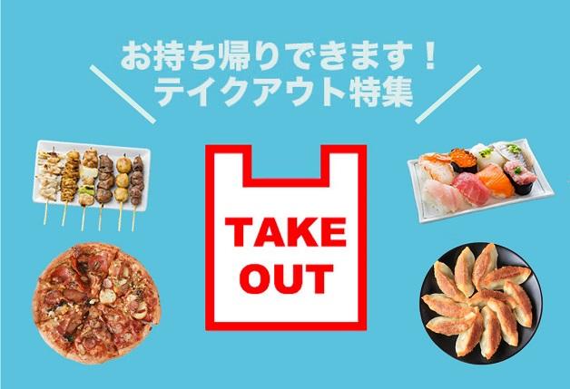 【沖縄エリア】テイクアウトができるお店をご紹介!その② サントリーのお酒と一緒におうち時間を楽しもう♪