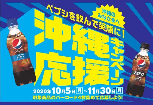 (終了しました)【沖縄限定】「ペプシ」のバーコードを集めてギフト券や石垣牛が当たる♪「ペプシを飲んで笑顔に!沖縄応援キャンペーン」