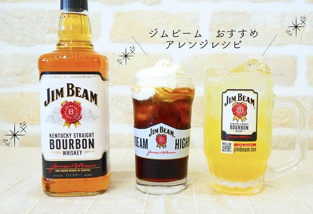 「ジムビーム」を使ったアレンジでもっと家飲みを楽しもう!「家で楽しもっ!グルメFES」情報も♪