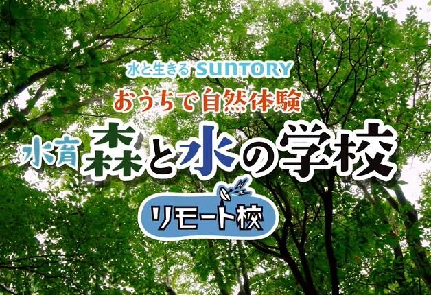 【レポート】初開催!おうちで自然体験 水育「森と水の学校」リモート校♪自宅から親子で豊かな自然を体感いただきました!
