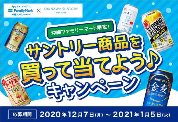 (終了しました)【沖縄ファミリーマート限定】「QUOカード」5,000円分が抽選で当たる!「サントリー商品を買って当てよう♪キャンペーン」