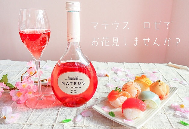 """今年は""""おうちお花見""""はいかが?ピンクのワイン「マテウス ロゼ」で日本一早いお花見を楽しもう♪"""