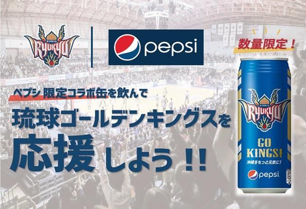 「ペプシ」から「琉球ゴールデンキングス限定デザイン缶」が登場!限定コラボ缶を飲んで「琉球ゴールデンキングス」を応援しよう♪