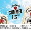 【6月29日・30日開催】「JIM BEAM SUMMER FES 2019 in OKINAWA」で人気アーティストライブと「ジムビームハイボール」で盛り上がろう♪