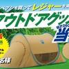【沖縄限定】「ペプシを買ってレジャーを楽しもう!オリジナルアウトドアグッズが当たる!」キャンペーン