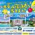 【沖縄限定】沖縄県内のホテルペア宿泊券が当たる!「サントリー天然水サマーキャンペーン」