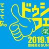 【11月3日】豪華アーティストが集結する話題のイベント「ドゥシ!!フェス」でサントリーのドリンクを楽しもう♪