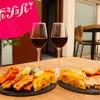 【11月21日】まもなくボジョレー ヌーヴォー解禁!お惣菜で手軽に「ボジョパ」しませんか♪