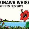【12月8日】ウイスキー&スピリッツファン集まれ!「沖縄ウイスキー&スピリッツフェスティバル2019」開催