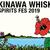 (終了しました)【12月8日】ウイスキー&スピリッツファン集まれ!「沖縄ウイスキー&スピリッツフェスティバル2019」開催