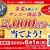 【サンエー×沖縄サントリー】サンエー50周年記念「金麦」を飲んで商品券を当てよう!WEB応募で当選確率アップ♪