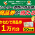 【かねひで・沖縄サントリー合同キャンペーン】WEB応募は当選確率2倍♪サントリーのお酒を買って1万円分の商品券が当たる!