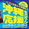 【沖縄限定】「ペプシ」のバーコードを集めてギフト券や石垣牛が当たる♪「ペプシを飲んで笑顔に!沖縄応援キャンペーン」