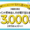 【沖縄限定】現金3,000円が当たる!沖縄サントリーポイントクラブ「おきさんぽ」が始まります♪