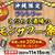 【沖縄限定】WEB応募は当選確率2倍!商品券が当たる♪「こだわり酒場のレモンサワー祭り」キャンペーン